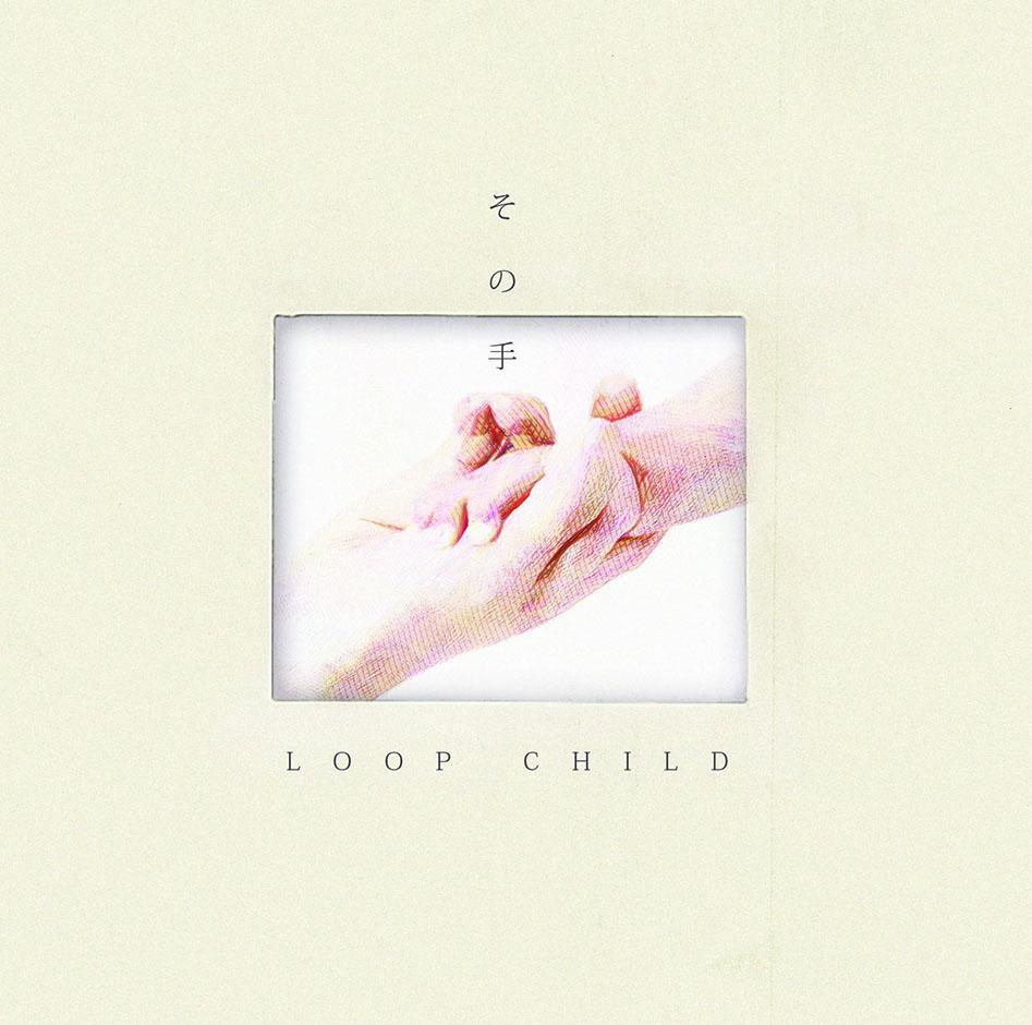 loopchild/その手