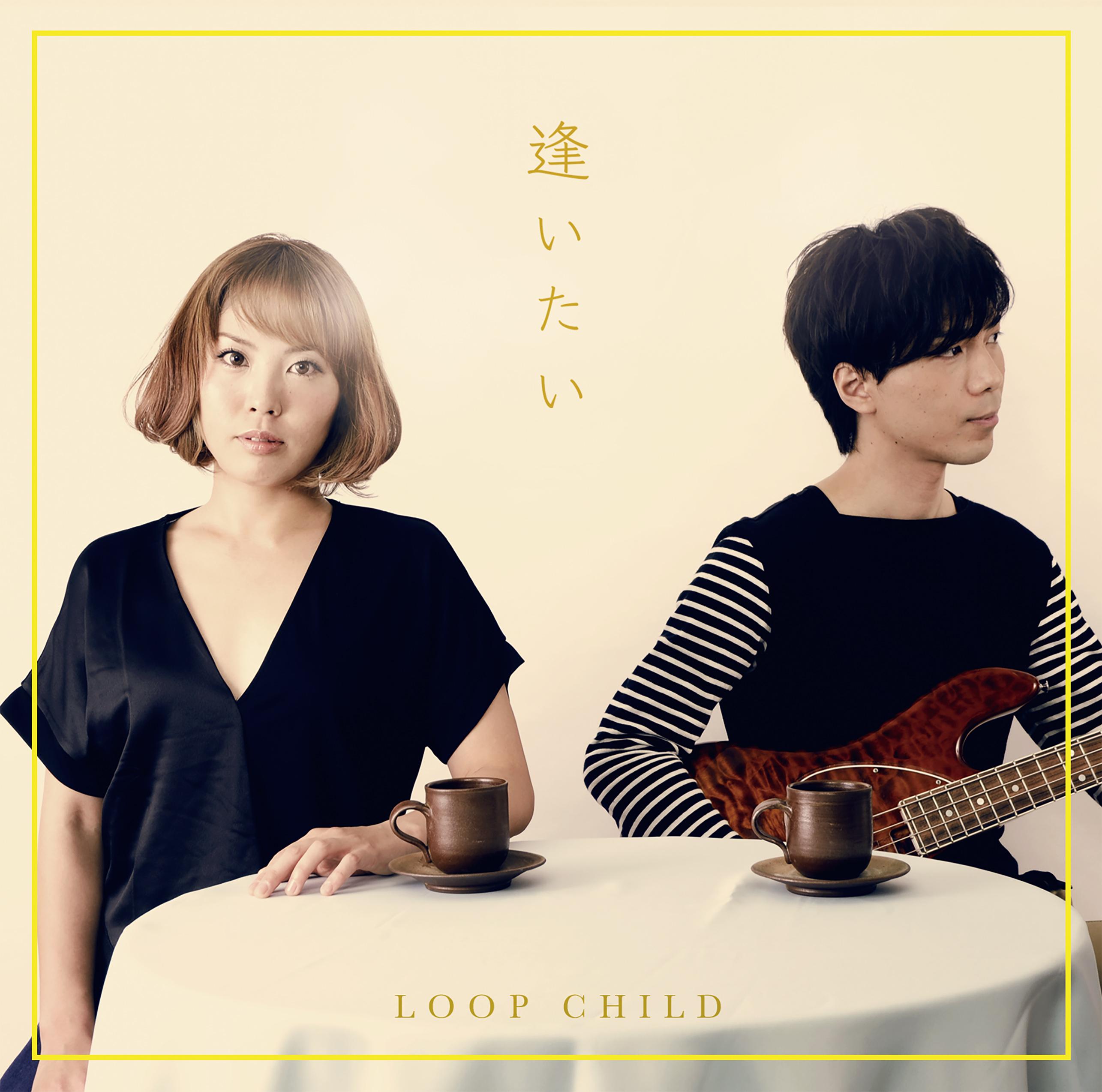 loopchild/逢いたい