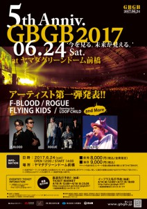 GBGB_blog