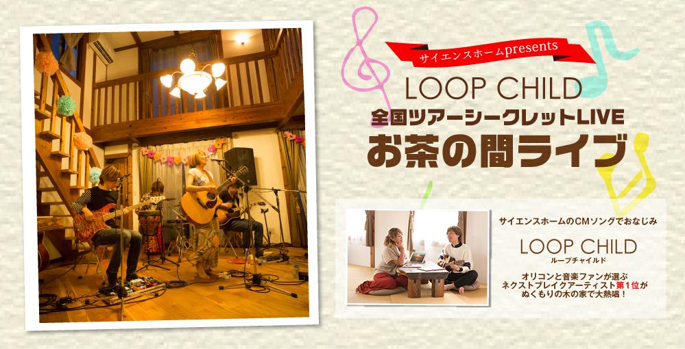 http://www.loopchild.com/wp-content/uploads/2018/04/live002.jpg